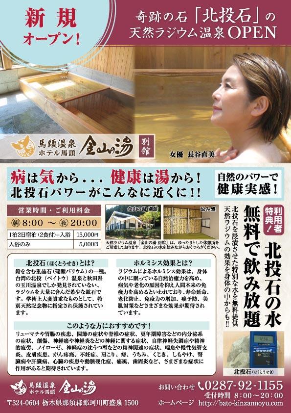 北投石使用・天然ラジウム温泉OPEN!