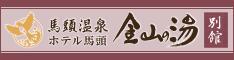 北投石・天然ラジウム温泉・金山の湯 別館