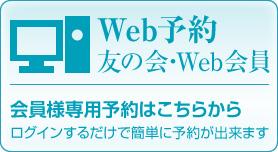 Web会員予約サイトへ