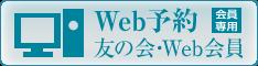 友の会Web会員様予約ページヘ