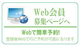 Web会員募集ページヘ